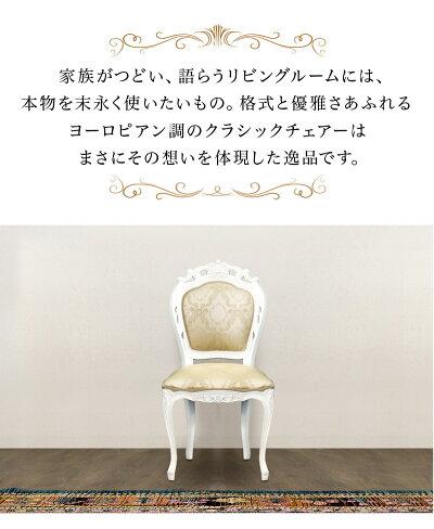 マホガニー木製アンティークおしゃれ猫脚チェアー姫系プリンセス家具ホワイト白ダイニングチェアー椅子木製/通販/送料無料