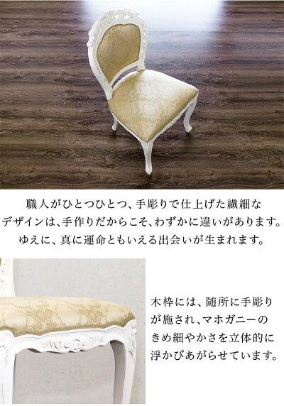 マホガニー猫脚チェアー椅子アンティーク姫系プリンセス家具ホワイト白ダイニングチェアー椅子ヨーロピアンテイストがロマンチックな空間を彩るアンティーク風家具