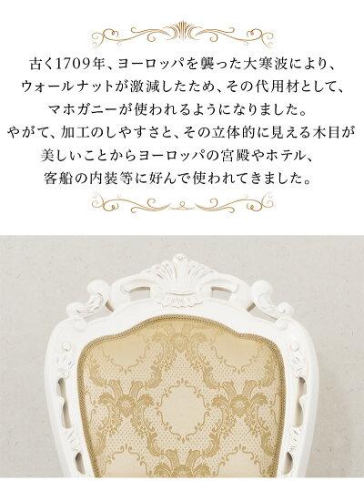 優美で洗練された曲線が実に印象的アンティーク調猫脚チェアー家具ホワイト白家具ダイニングチェアー椅子エレガントなアンティーク調チェアー/木製/通販/送料無料