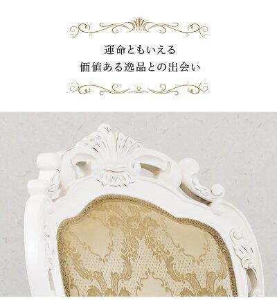 ダイニングチェアにもお勧めのヨーロピアン風の椅子マホガニー猫脚チェアー姫家具プリンセス家具ホワイト白
