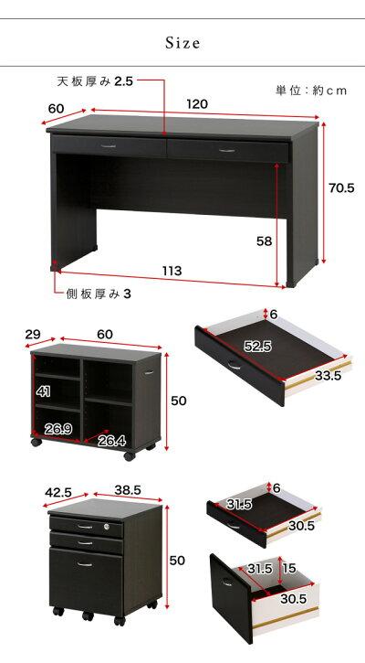 オフィスデスク鍵付き幅120システムデスク3点セット多機能デスク120cmワイド1200パソコンデスクPCデスク奥行60高さ70事務机機能的背面化粧サイドチェストサイドワゴン引き出し木製ダークブラウン/ホワイト