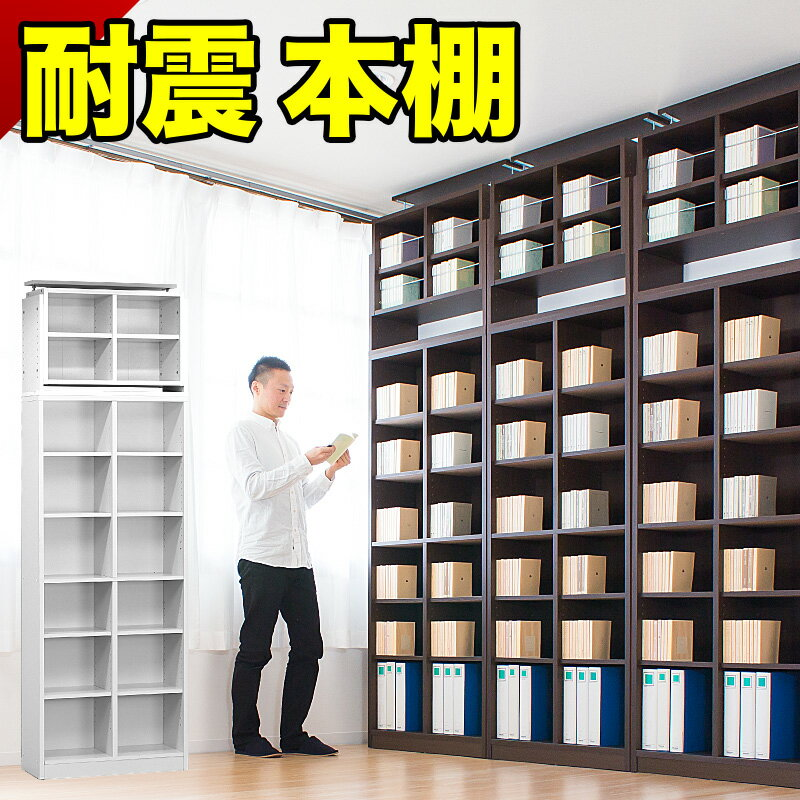 シンプル本棚7518上置きセット、天井つっぱり倒れない幅75cmのシンプルシェルフ。子供部屋の整理、事務所の書類や業務用の書棚に最適。上置きで転倒防止の地震対策、棚板を追加で収納力アップ。多機能で自由にカスタマイズ、並べて壁面収納にも最適。送料無料。