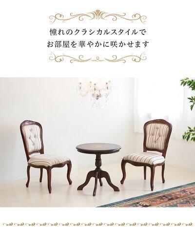優美で洗練されたロココ調デザインが実に印象的です木彫りの美しさが更に際立つ落着いたブラウン