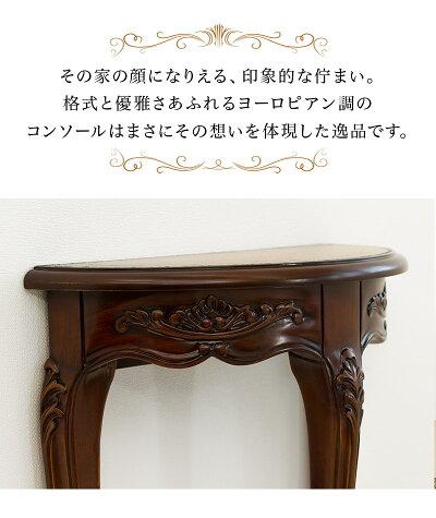 ヨーロピアンクラシック家具です猫足猫脚エントランス玄関にお勧めマホガニーの木製サイドテーブル猫脚アンティーク家具ロココ調の家具