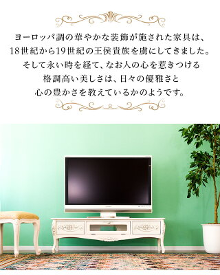 テレビボード猫脚アンティーク幅130cmテレビ台完成品ローボードルーターモデム収納引き出しwifi収納オーディオ収納白ホワイト
