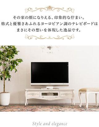 テレビ台ヨーロピアン上質アンティーク調家具ホワイト白エレガント職人気質の手彫りの美しさ