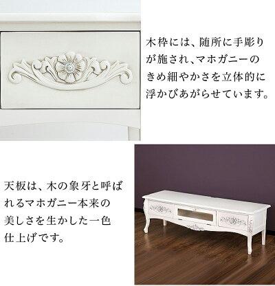 テレビボードすらりと伸びた繊細な猫脚のテレビボード職人がひとつひとつ手彫りで仕上げた繊細なデザイン