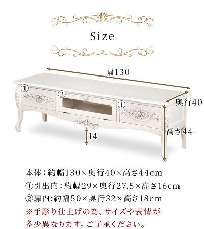 詳細サイズ幅W奥行D高さHcm木製ローボードヨーロピアンテイストのテレビ台かわいい可愛い猫脚チェスト