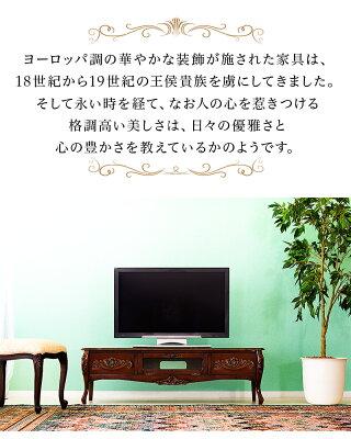 テレビボード猫脚アンティーク幅130cmテレビ台完成品ローボードルーターモデム収納引き出し木製テレビボードwifi茶ブラウン