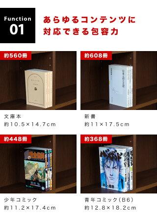 文庫本棚コミック本棚幅90cm高さ180cm本棚安心の品質で選ぶなら日本製の本棚日本製国産文庫書棚茶ブラウン黒ブラック送料無料