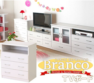 ホワイトBrancoテレビボードTVボード幅60cm白プリンター台リビングボードAVボードFAX台