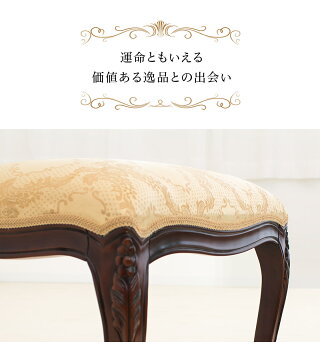 アンティーク調スツール可愛いチェアー椅子ヨーロピアンテイストがロマンチックな空間を彩ります
