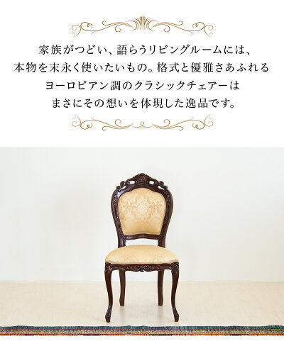 マホガニー猫脚チェアー椅子アンティーク風ダイニングチェアー椅子木製/通販/送料無料