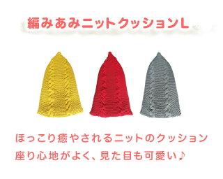 ビーズクッションしずく型三角すいニット110cmフロアークッショングレーブラックイエロー可愛いおしゃれビーズクッション大きめロープ編み手編みクッションニットスツール編み込みチェア子供部屋カフェ