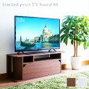 テレビ台 ローボード TV台 幅80cm 高さ30cm TVラック テレビラック テレビボード ロータイプ ハチマル 32型 コンパク…