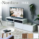 【完成品】 テレビ台 幅100cm〜180cm nordico ノルディコ ブラウン ホワイト 木製 コーナー テレビボード ローボード …