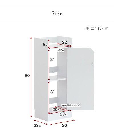 ルーター収納モデムラックスリム幅30高さ80cmTEL台隙間すき間ラック電話台キャビネットモデム収納光電話ホワイトブラウン電源タップ木製/薄型/通販/送料無料/チェスト/新生活