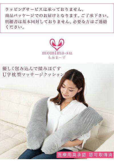 マッサージャー可愛くても本格もみ玉マッサージ器優しく身体を包み込こんでマッサージする抱き枕型マッサージクッション