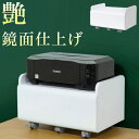 プリンター台 幅48.5cm ホワイト 白 白い ファックス台 白家具 光沢 艶 おしゃれ 鏡面 キャスター付き ナイトテーブル…
