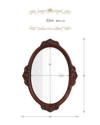 ミラー鏡楕円幅54cm高さ72cmブラウンオーバルミラー丸壁掛けおしゃれ可愛い天然木無垢材ヨーロピアンクラシック家具玄関マホガニーロココ調アンティークレトロ完成品送料無料組立不要