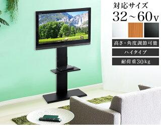 テレビスタンド壁寄せ32V60V対応ハイタイプ白ナチュラル黒テレビスタンド賃貸壁掛けテレビ壁寄せ60V50型55型対応49インチ壁寄せテレビ台おしゃれ壁掛け風テレビスタンド配線スチール角度高さ調節ホワイト白ブラック