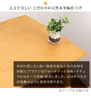 2人での使用に丁度いいコンパクトサイズの幅80cmダイニングテーブル