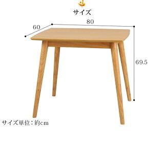 ダイニングテーブル幅80cm木製ナチュラルブラウン北欧おしゃれ小さめダイニングテーブル詳細サイズ