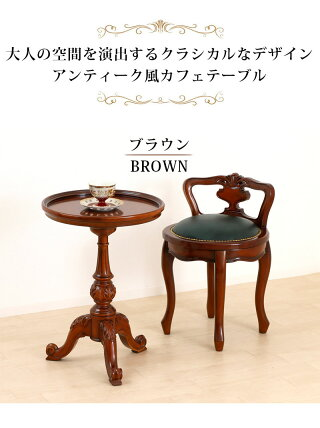 おしゃれなアンティーク風のティーテーブルですクラシカルなデザイン