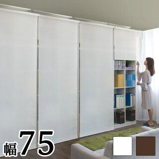 壁面収納幅75cmロールスクリーン式白ホワイト茶ブラウン
