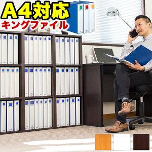 カラーボックス 木製 幅40 A4 3段 ダークブラウン/ナチュラル/ホワイト 木製 本棚 スリム A4本棚 A4書棚 幅40 A4キングファイル 収納 リングファイル 在宅ワーク 書類 棚 縦置き オフィス 整理 A4