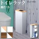 トイレラック トイレ 収納 薄型 スリム おしゃれ 隠す 棚付き トイレブラシ スタンド 小物 賃貸 木目 ナプキン ゴミ箱…