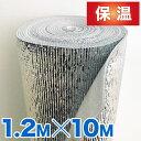 アルミシート 断熱 幅120 長さ10m 厚さ3mm ホットカーペット 厚手 電気カーペット 保温 アルミ保温シート 断熱シート …