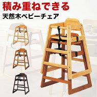 【代金引換不可】ベビーチェアーベビーチェアベビーチェアーキッズチェアキッズチェアーハイチェアハイチェアー木製子供子ども赤ちゃん椅子いすチャイルドチェアハイタイプ【送料無料】木製薄型北欧家具通販