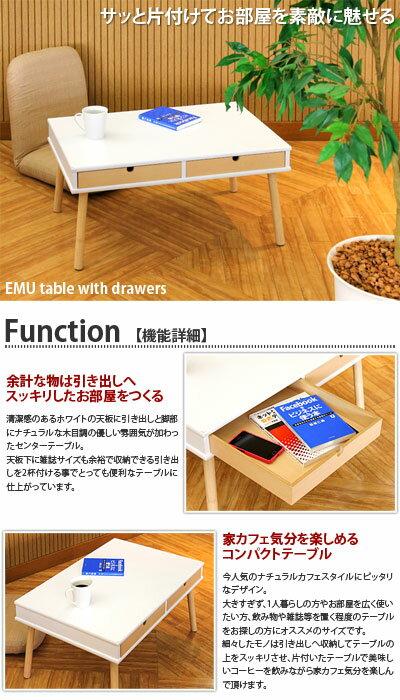 EMU引き出し付きセンターテーブルリビングテーブルローテーブル