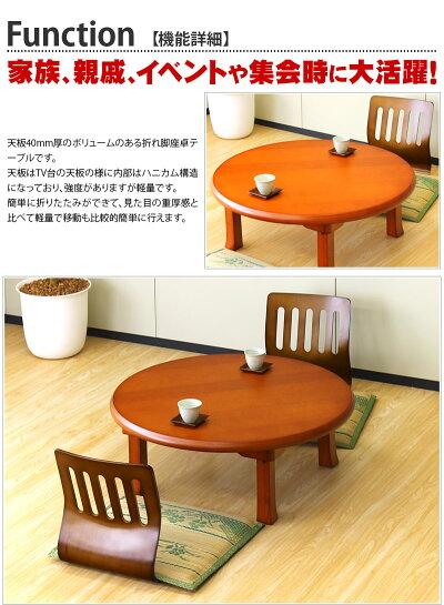 円形ラウンドテーブル折りたたみ座卓