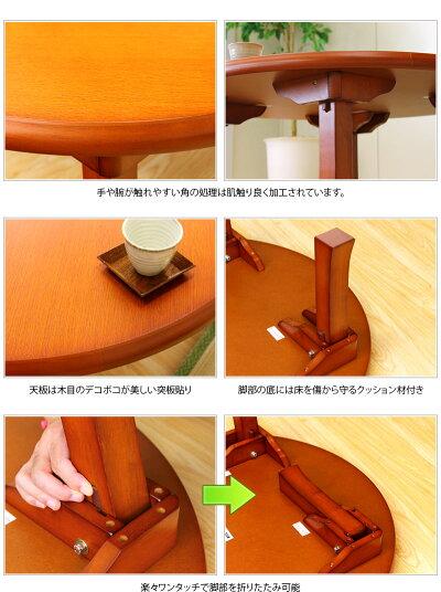 座卓(折脚)幅90cm円形ラウンドテーブル折りたたみ折りたたみテーブル折り畳みtableローテーブルコーヒーテーブル木製テーブルセンターテーブル折れ脚テーブル座卓