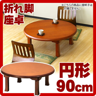 座卓(折脚)幅90cm円形ラウンドテーブル折りたたみ折りたたみテーブル折り畳みtableローテーブルコーヒーテーブル木製テーブル木製センターテーブル折れ脚テーブル座卓北欧家具通販