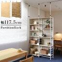 スクリーンラック パーテーション 幅117.5cm ラック 壁面家具 スリム 省スペース ブックラック 壁面収納 アジアン 突…
