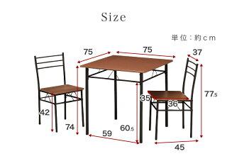ダイニング3点セットテーブル幅75cmナチュラル/ブラウン木製モダンシンプルダイニング家具椅子ダイニングテーブルセット3点セットテーブルチェアダイニングセットダイニングテーブル3点セット2人掛け二人掛け談話室休憩室/北欧/通販/送料無料新生活
