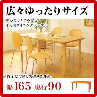 ダイニングテーブル4人用幅165広々ワイドゆったり約170cm幅ナチュラル木製テーブル北欧モダン人気ミッドセンチュリーおしゃれ家具天然木食卓テーブル4人用リビングダイニング送料無料テーブル木製