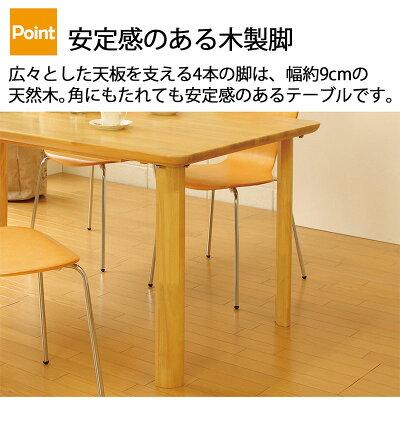 ワイド広々ダイニングテーブル4人用どっしり大きな天板を支える4本の脚は幅約9cmのしっかりとした天然木