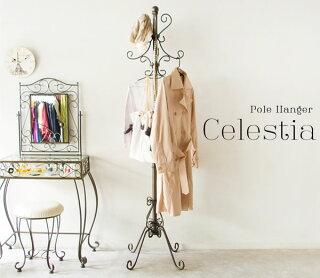 ポールハンガーアンティークCelestia(セレスティア)ポールハンガーおしゃれ洋服掛けパイプハンガーポールハンガーワードローブハンガーラック衣類収納クローゼットコートハンガー送料無料
