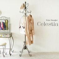 Celestia(セレスティア)ポールハンガー洋服掛けパイプハンガーポールハンガーワードローブハンガーラックワゴン衣類収納クローゼットコートハンガー/木製/薄型/通販/北欧/送料無料