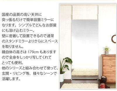 スタンドミラー日本製壁面ミラー80幅突っ張りミラー薄型壁面鏡パーテーションパーティションハンガーラック姿見国内生産国産ダンス壁掛けノンフレームワイド全身バレエ全身鏡