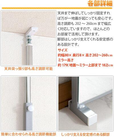 スタンドミラー日本製壁面ミラー80幅突っ張りミラー薄型壁面鏡パーテーションパーティションハンガーラック姿見国内生産国産ダンス壁掛けノンフレーム全身バレエ全身鏡ワイド送料無料