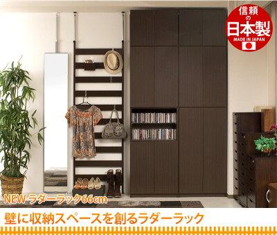 日本製突っ張りNEWラダーラック幅66cm店舗用薄型間仕切りパーテーションパーティション衝立ハンガーラック壁面収納ハンガーポール