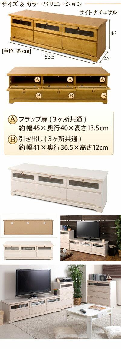テレビ台おしゃれ日本製パイン材天然木完成品ローボードテレビ台シンプルカントリー調ナチュラルテレビボード引出し