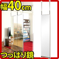 【送料無料】日本製突っ張り間仕切り両面ミラー幅40cm薄型壁面鏡パーテーションパーティションハンガーラック姿見国内生産国産ダンス壁掛け【RCPsuper1206】