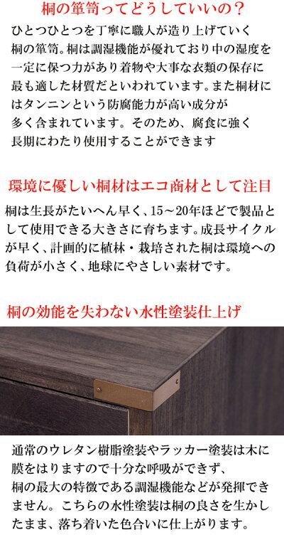 桐箪笥6段隠しスペース付6段桐モダン箪笥高さ74.5cm