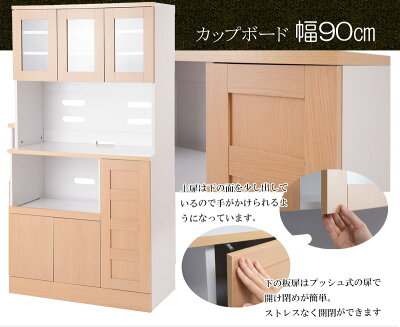 キッチン収納カップボード幅90レンジ台